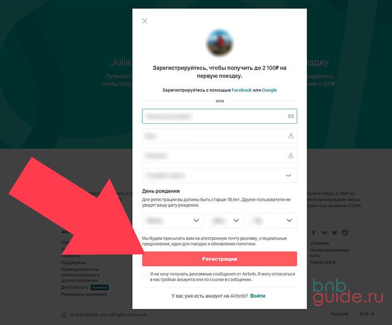 инфографика: screenshot окна с возможностью отказаться от рассылки рекламы_