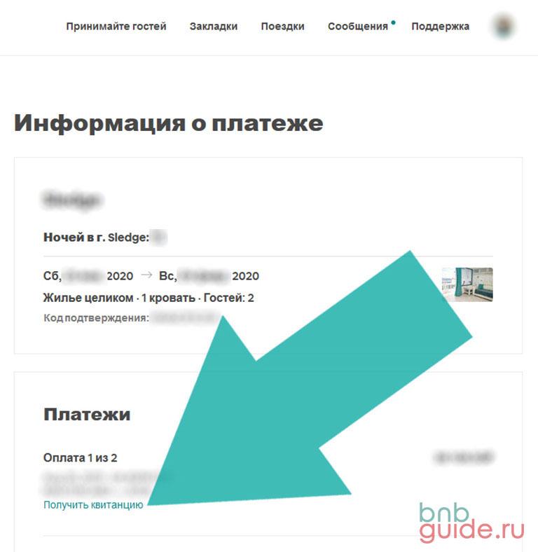 """Подраздел """"Информация о платеже"""" с зеленой стрелкой. Стрелка указывает на ссылку с названием """"Получить квитанцию""""_"""