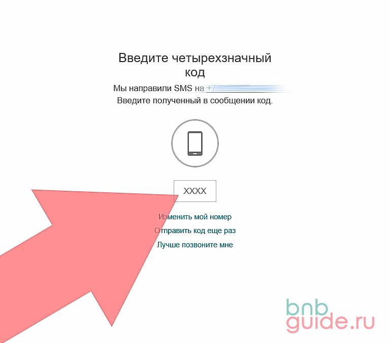поле для ввода кода из SMS_