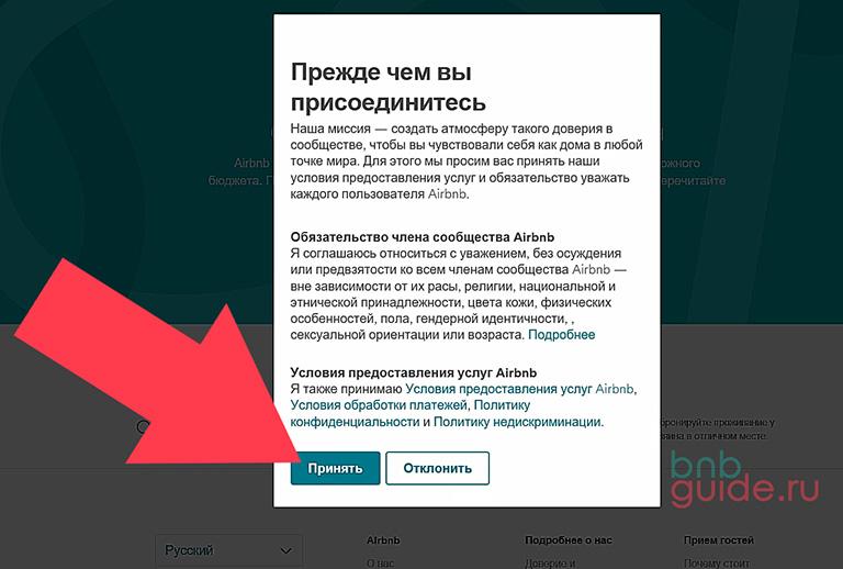 инфографика: скриншот окна с кнопкой Принять политику конфиденциальности и условия предоставления услуг_
