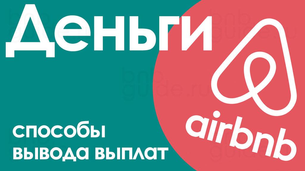 """заставка страницы: """"Как получить (вывести) деньги с Airbnb – выплаты хозяевам жилья""""_"""