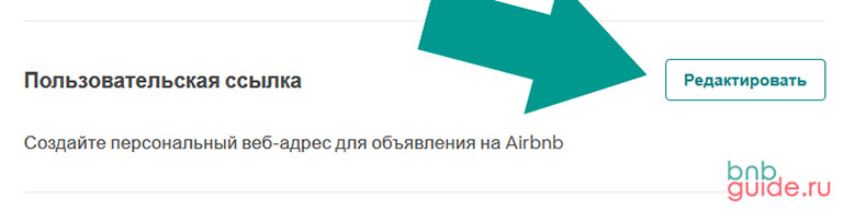 """подраздел сайта Айрбнб с заголовком """"Пользовательская ссылка""""_"""