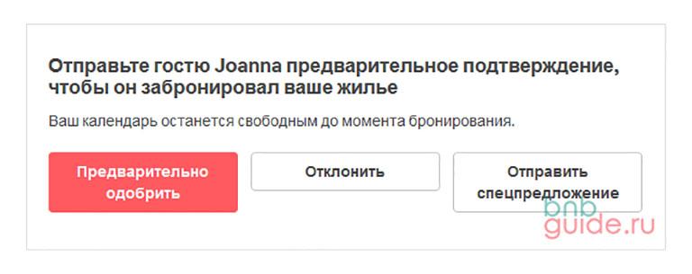 """окно: """"Отправьте гостю Joanna предварительное подтверждение, чтобы он забронировал ваше жилье"""" и красная кнопка """"предварительно одобрить""""_"""