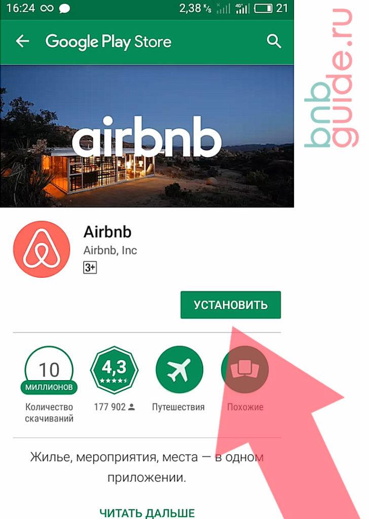 изображение с экрана смартфона: приложение айрбнб для андроид, начало установки_