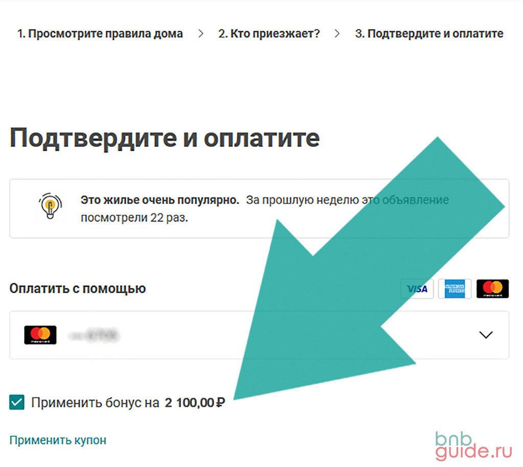 """флажок (чекбокс) с подписью: """"Применить бонус"""" на 2100 рублей при первом бронировании на airbnb_"""