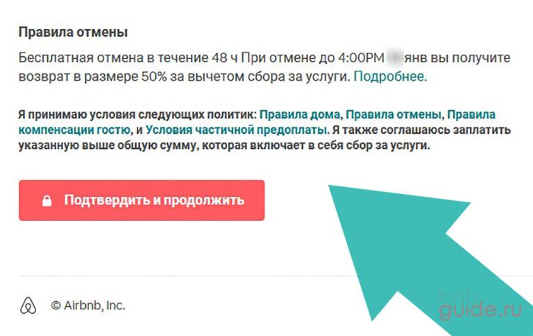 """изображение кнопки """"Подтвердить и продолжить"""", над которой абзац с названием """"Правила отмены""""_"""
