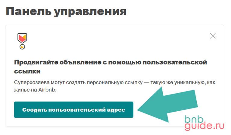 """уведомление с текстом заголовка """"Продвигайте объявление с помощью пользовательской ссылки""""_"""