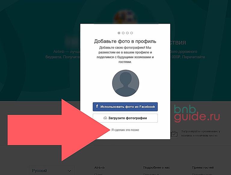 инфографика: изображение страницы с возможностью пропуска шагов по подтверждению данных_