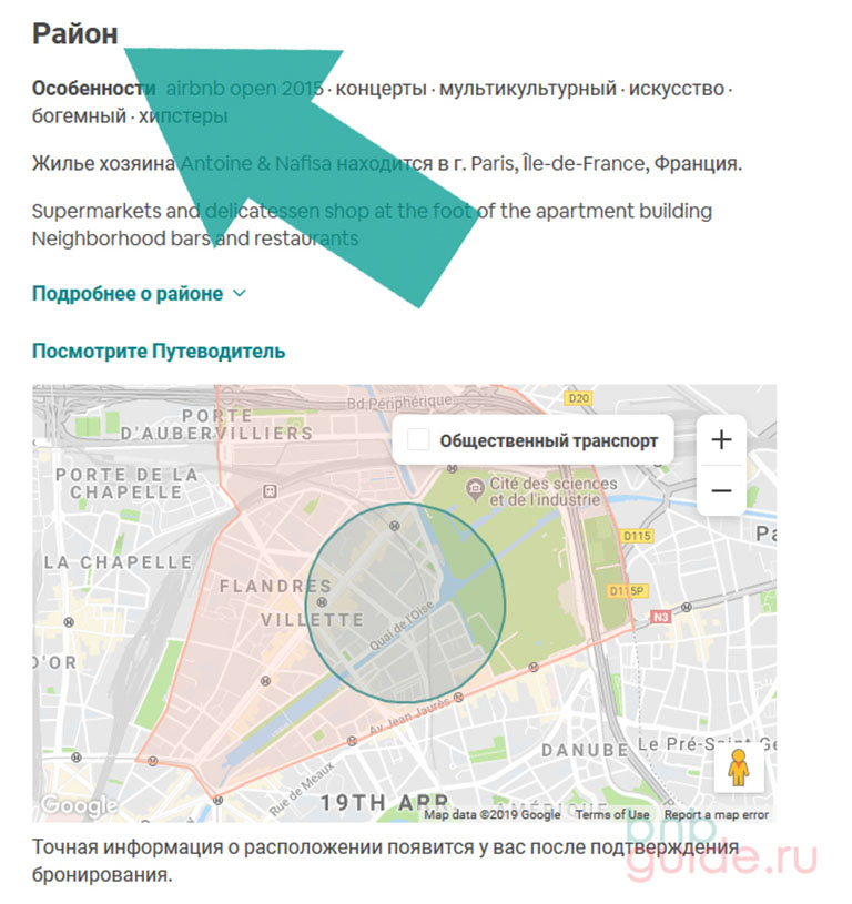 """раздел """"Район"""" содержит: карту местности; приблизительную зону расположения объекта; дополнительные данные о транспортной доступности; инфраструктуре района;_"""