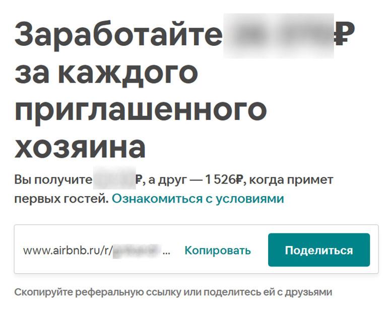 """скриншот раздела сайта под заголовком """"Заработайте за каждого приглашенного хозяина"""" содержит строку с реферальной ссылкой и кнопкой """"поделиться""""_"""