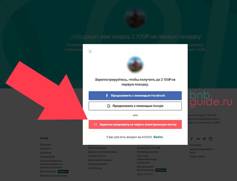 инфографика: screenshot окна – регистрация по купону Аирбнб для получения скидки 2100 рублей_