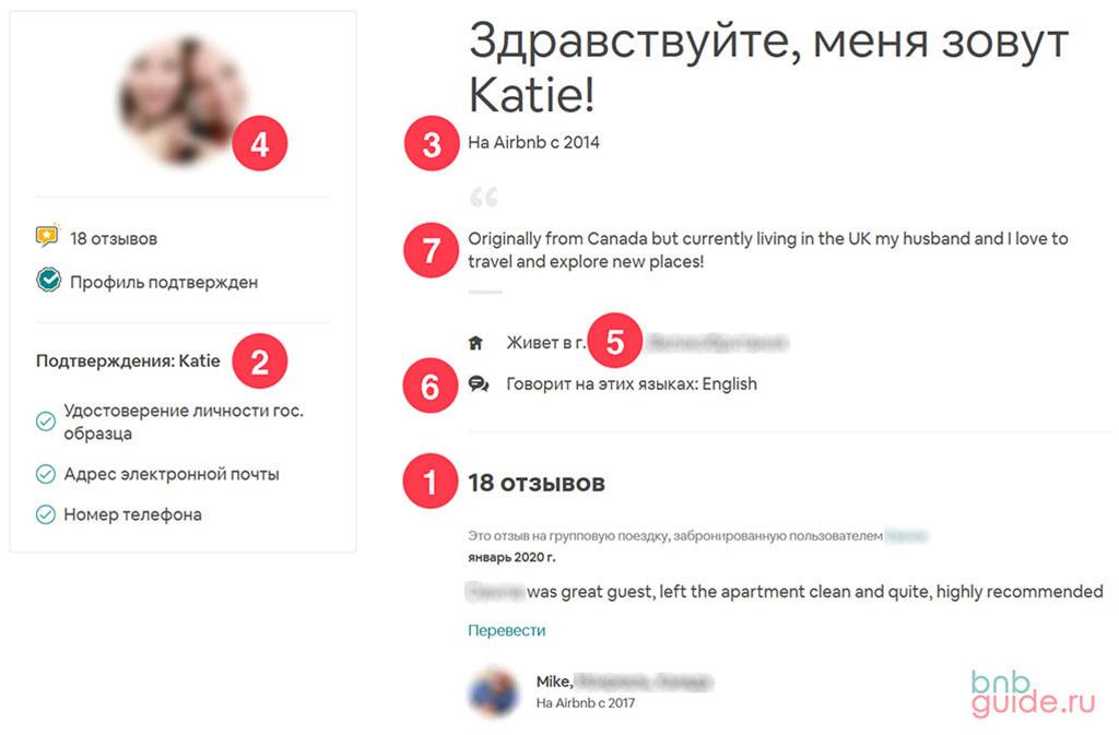 """страница """"Здравствуйте, меня зовут Katie!"""" – страница профиля пользователя Аирбнб. На ней можно видеть: дата регистрации пользователя на сайте; количество и содержание отзывов о пользователе; количество подтверждений (удостоверение личности гос. образца, адрес электронной почты, номер телефона); фото пользователя на аватаре; город проживания; язык на котором предпочитает говорить пользователь; короткий текст с рассказом о себе_"""