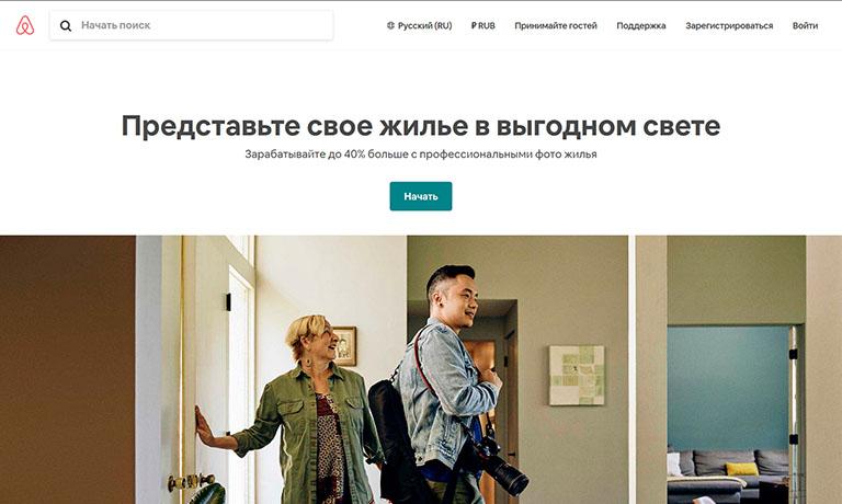"""скриншот страницы сайта Airbnb: """"Представьте свое жилье в выгодном свете"""", с предложением услуги профессиональной фотосъемки интерьера_"""