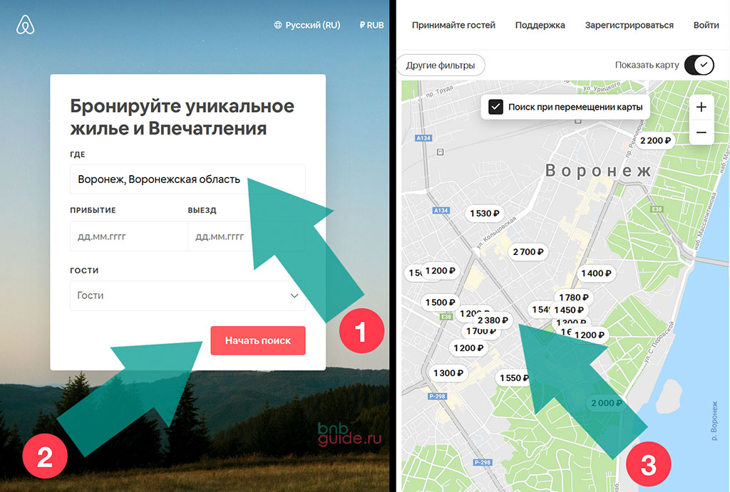 инфографика: как проверить доступность Airbnb для хозяина жилья. Наглядная инструкция на основе скриншотов: интерфейс поисковый формы сайта Аирбнб и карта заданного региона_