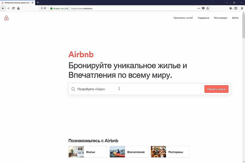 скриншот: стартовая страница сайта айрбнб_
