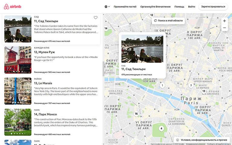 изображение страницы сайта Аирбнб с путеводителем по Парижу_