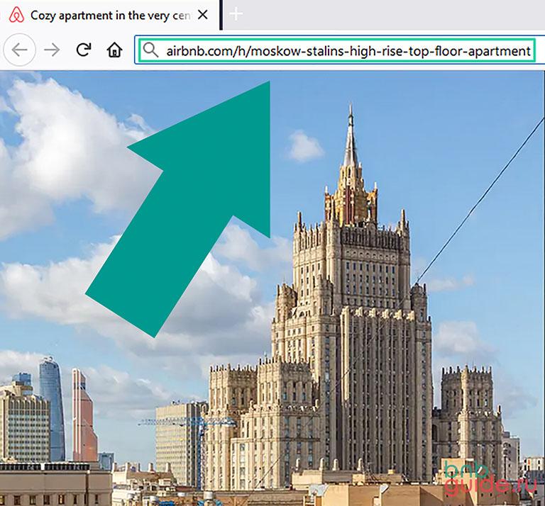 изображение с адресной строкой браузера в которую вписана текстовая ссылка на объявление airbnb, которую придумал хозяин жилья_