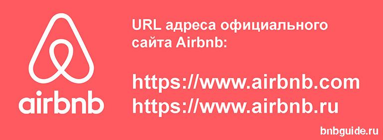 Инфографика с логотипом и URL ссылками портала Аирбнб в России_