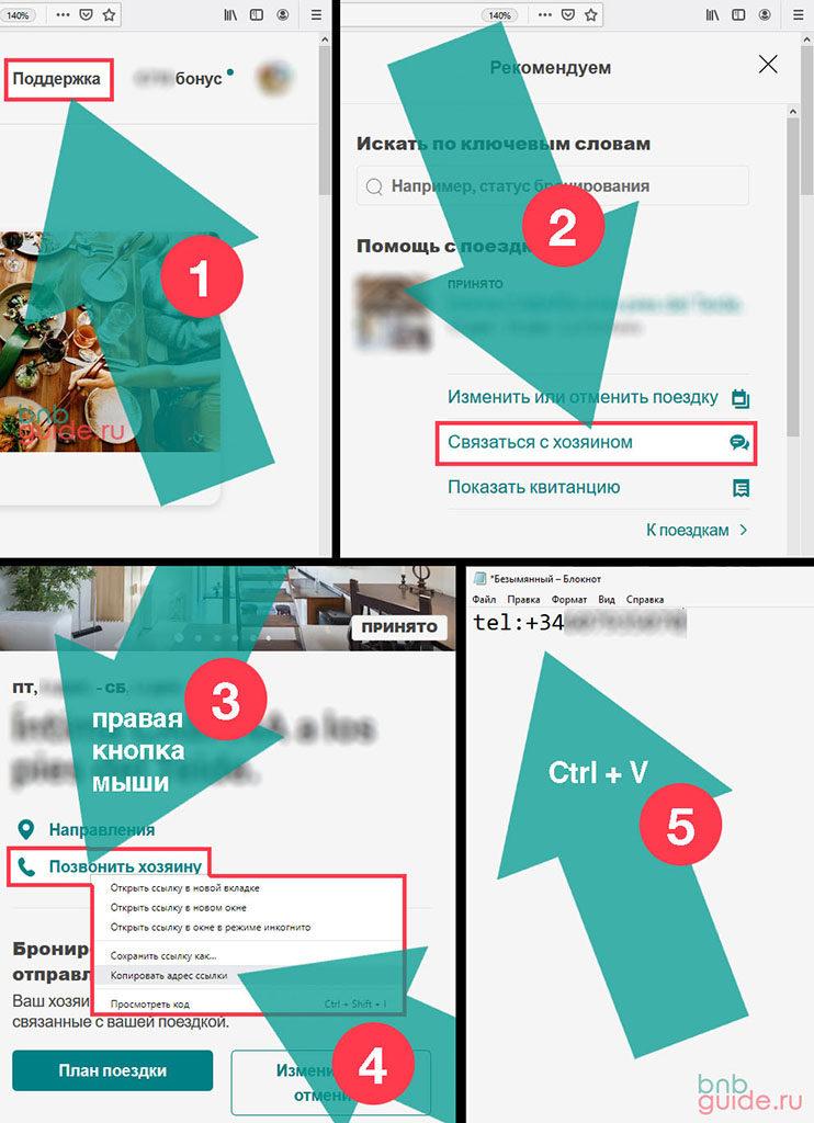 наглядная инструкция: как узнать (посмотреть) номер телефона хозяина на сайте Airbnb при наличии брони жилья_