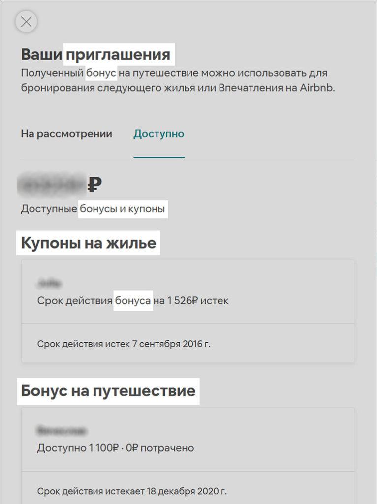 """скриншот окна страницы сайта под заголовком """"Ваши приглашения"""". Употребленные термины: """"купоны на жилье"""", """"бонус на путешествие""""_"""