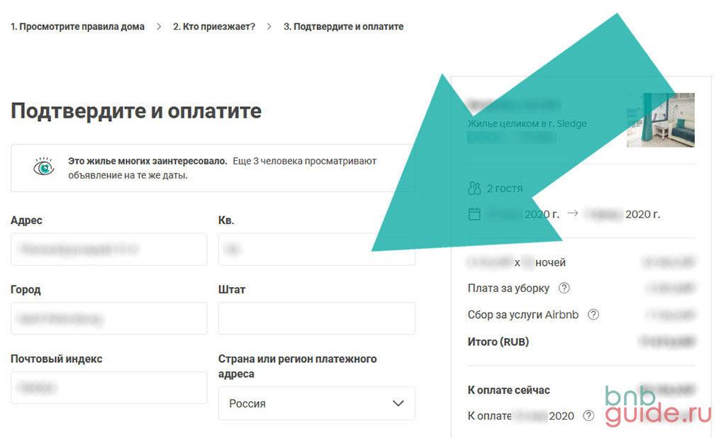 Поля для ввода адреса прописки подаче заявки на квартиру айрбнб_