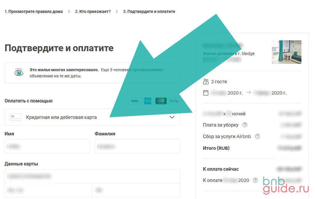 поля для ввода данных банковской карты при оформлении жилья на аирбнб_