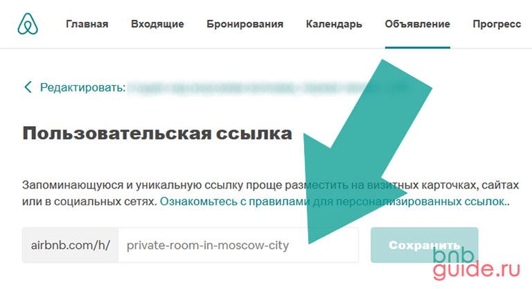 поле ввода текста настраиваемой ссылки на страницу со сдаваемым жильем Airbnb_