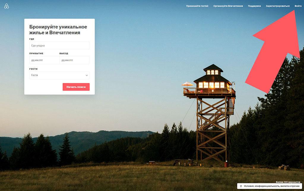 """скриншот заглавной страницы сайта сервиса с красной стрелкой. Стрелка указывает на строку """"Войти""""_"""