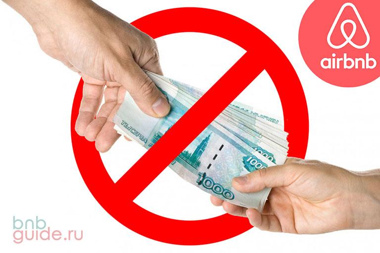 фото коллаж: перечеркнутые купюры наличных денег, которые передаются из рук в руки и логотип Аирбнб – запрет на наличный расчет при использовании сервиса краткосрочной аренды жилья_