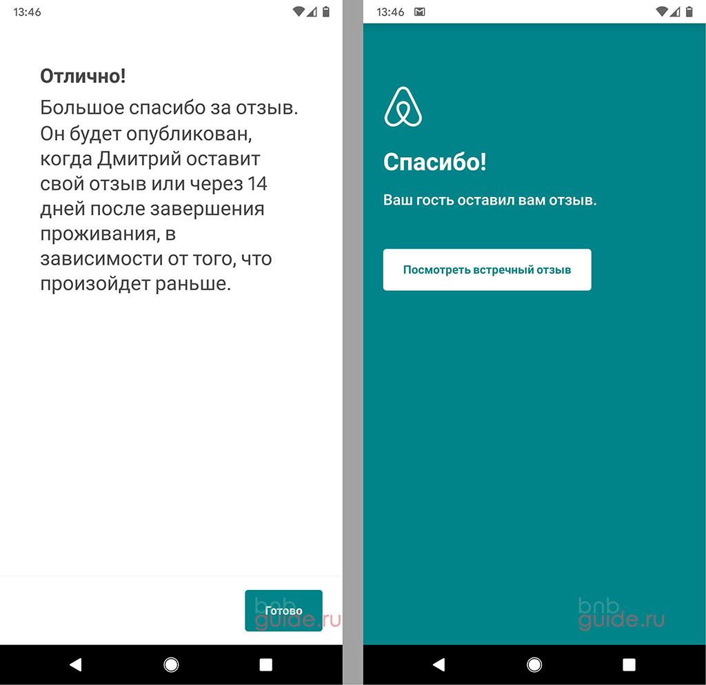 """скриншот мобильного приложения Аирбнб – окна под заголовками: """"Отлично!"""" и """"Спасибо!"""" – завершение отправки отзыва хозяина и приглашение посмотреть ответный текст_"""